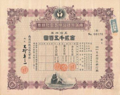 戦前の鉄道資料 第1回 南満洲鐵道株式會社株券