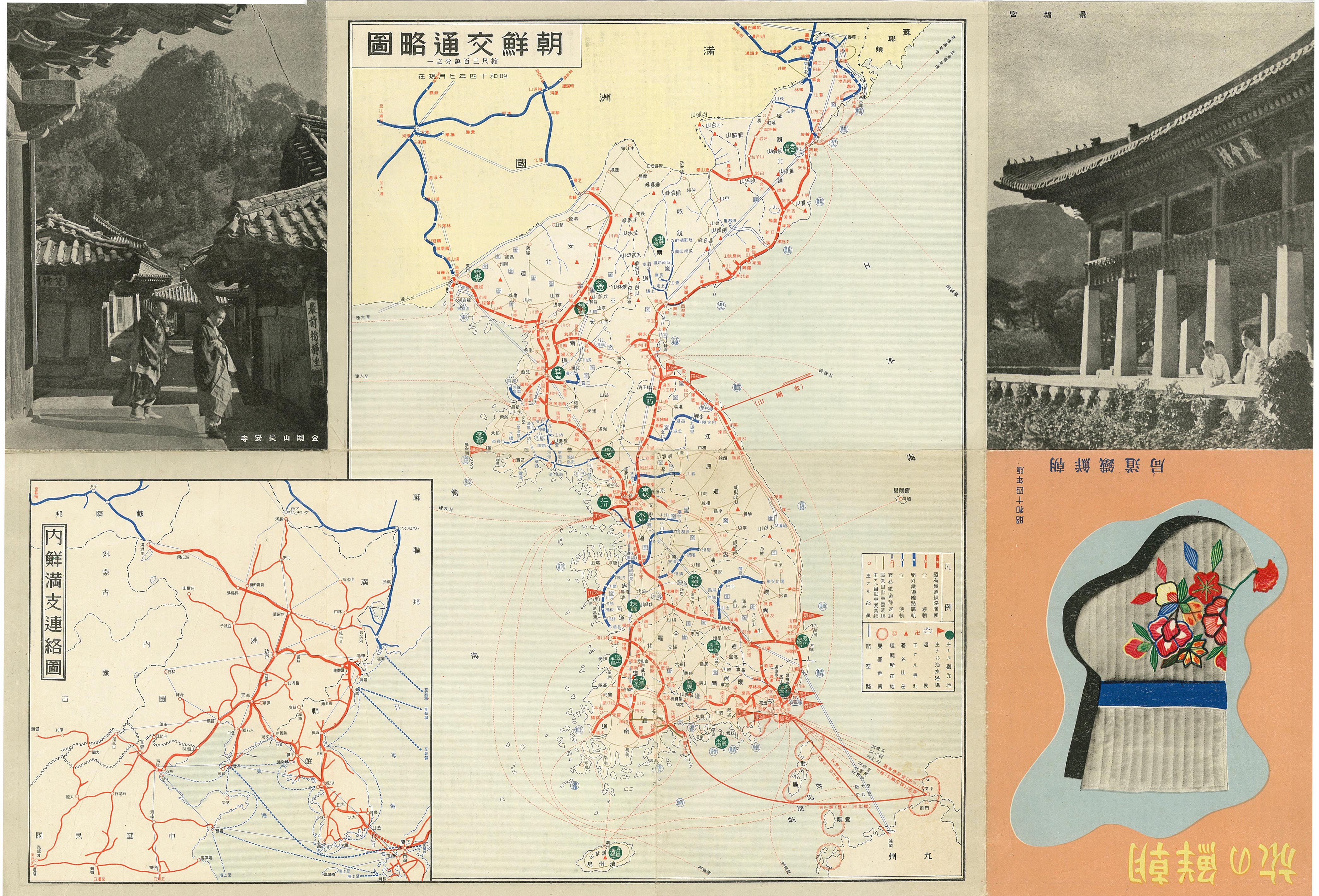 1938年版朝鮮観光案内リーフレット